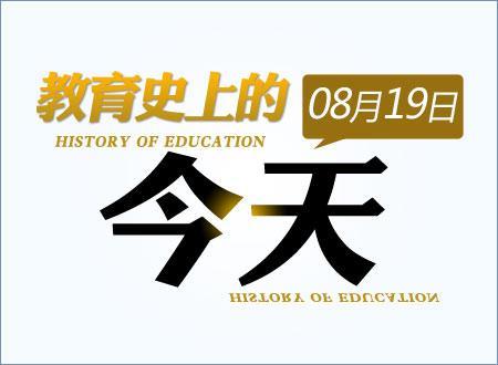[教育史上的今天]1994
