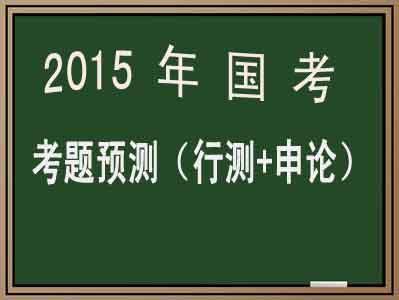 2015年国家公务员考试