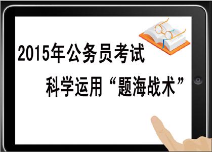 2015年公务员考试指导