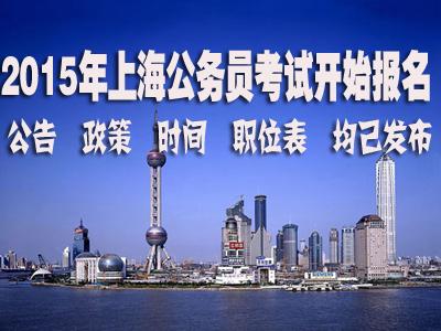 2015年上海市公务员考