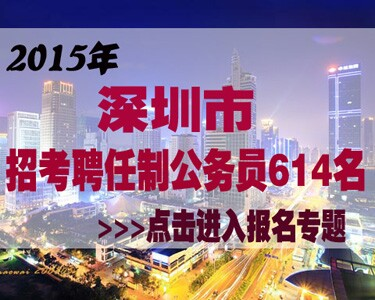 2015年深圳公务员考试