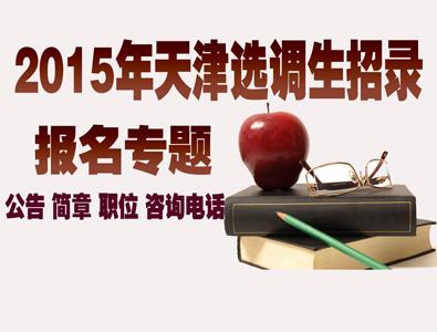 2015年天津市选调生考
