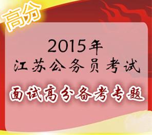 2015年江苏公务员考试