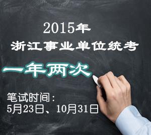 2015年浙江省事业单位