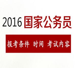 2016国家公务员报名条