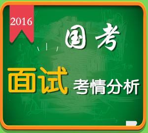 2016年国家公务员考试面试考情分析 复习建议