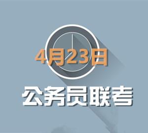 2016年多省公务员联考笔试时间确定为4月23日