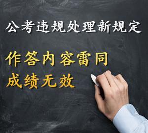 公务员考试违规处理新规定:作答内容雷同成绩无效