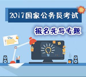 2017年国家公务员考试报名先导专题