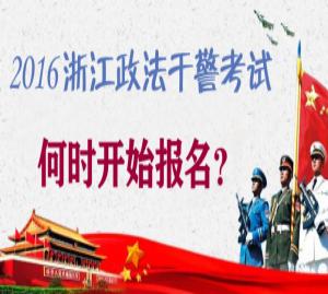 2016年浙江政法干警考
