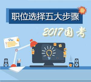 2017年国家公务员考试职位选择五大步骤