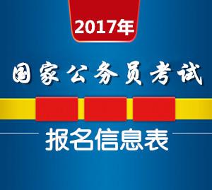 2017年国家公务员考试报名如何正确填写信息表