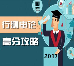 2017年国家公务员考试经验:行测申论高分攻略