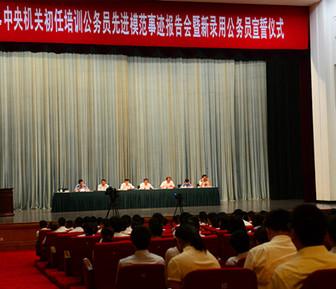 2016年中央机关新录用公务员在京集体宣誓