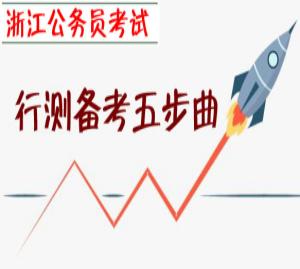 2017年浙江公务员行测