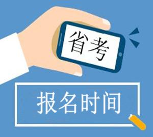 2017云南省公务员考试公告大纲 公务员考试图片