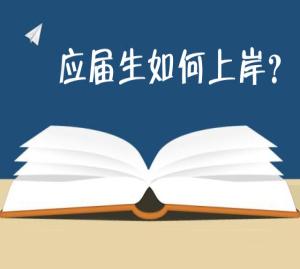 2017浙江公务员考试应