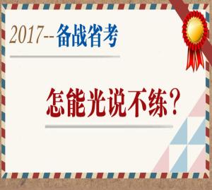 备战2017年浙江公务员