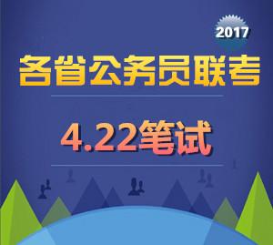 2017年多省公务员联考笔试时间或定为4月22日