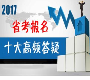 2017年浙江公务员报名