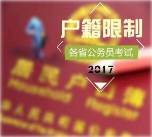 2017年各地公务员考试户籍限制要求报考指导