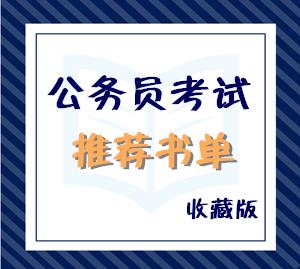 2017年各省公务员考试复习书单推荐及使用方法