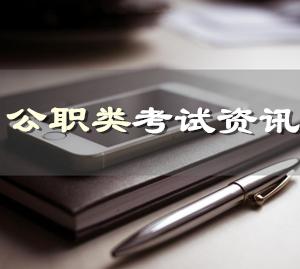 三月份还有哪些值得关注的公职类考试?