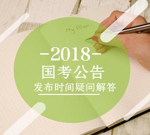 2018年国家公务员考试公告发布时间疑问解答