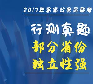 2017年公务员联考行测考题部分省份独立性强