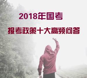 2018年国家公务员考试报考政策十大高频问答