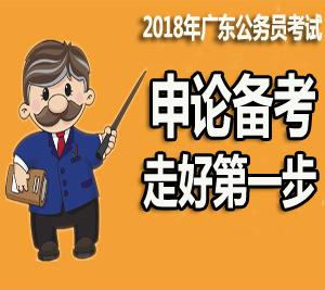 2018年广东公务员考试