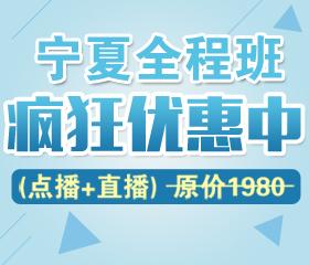 宁夏公务员考试课程