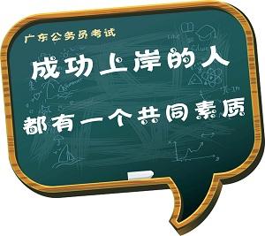 广东公务员考试:成功