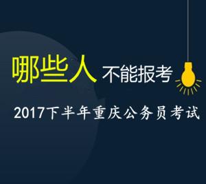2017下半年重庆公务员