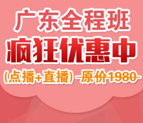 广东公务员考试课程