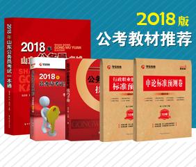 2018年山东公务员考试