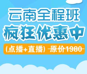 云南公务员考试课程