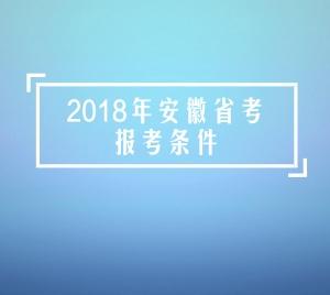 2018年安徽公务员考试