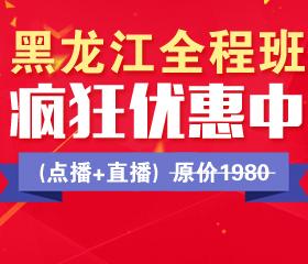 黑龙江公务员考试课程
