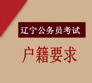 2017年辽宁公务员考试