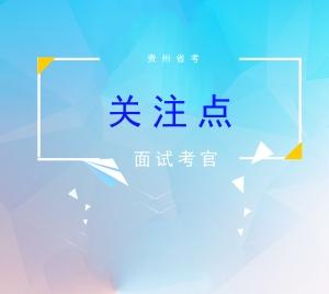 2017年贵州公务员面试