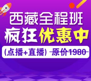 西藏公务员考试课程