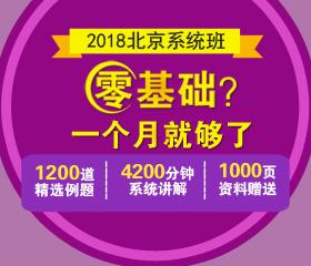北京公务员考试课程