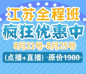 江苏公务员考试新课程