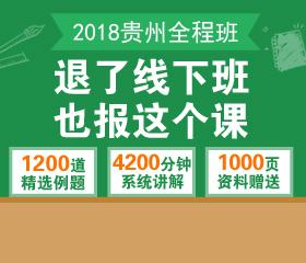 贵州公务员考试课程