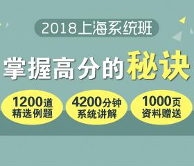 上海公务员考试课程