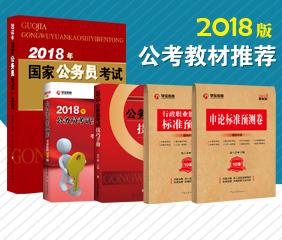 2018年公考教材推荐