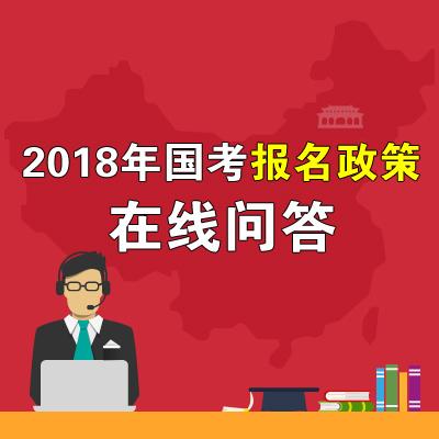 2018年国考报名政策在线问答