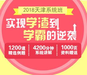 天津公务员考试课程