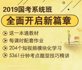 2019年国考系统班全新上线